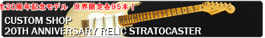 Fender Custom Shop 20th Anniversary Relic Stratocaster