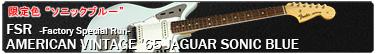 Fender FSR American Vintage '65 Jaguar [Sonic Blue]