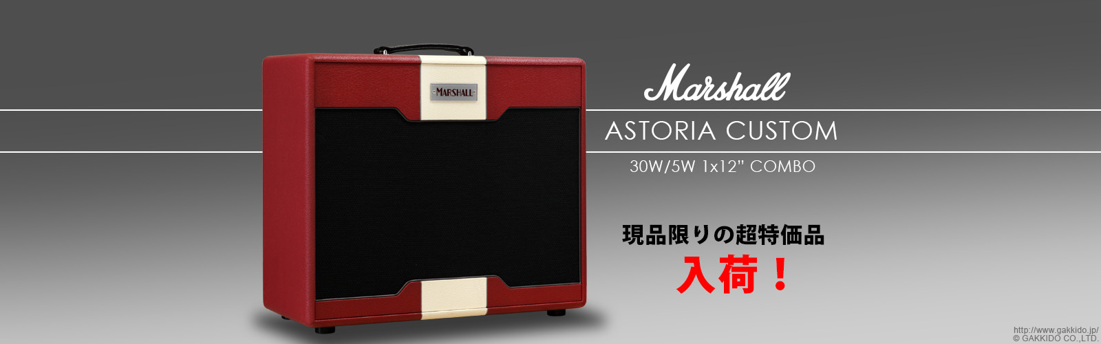Marshall AST2C ASTORIA CUSTOM COMBO ギターアンプ コンボ [特価品]
