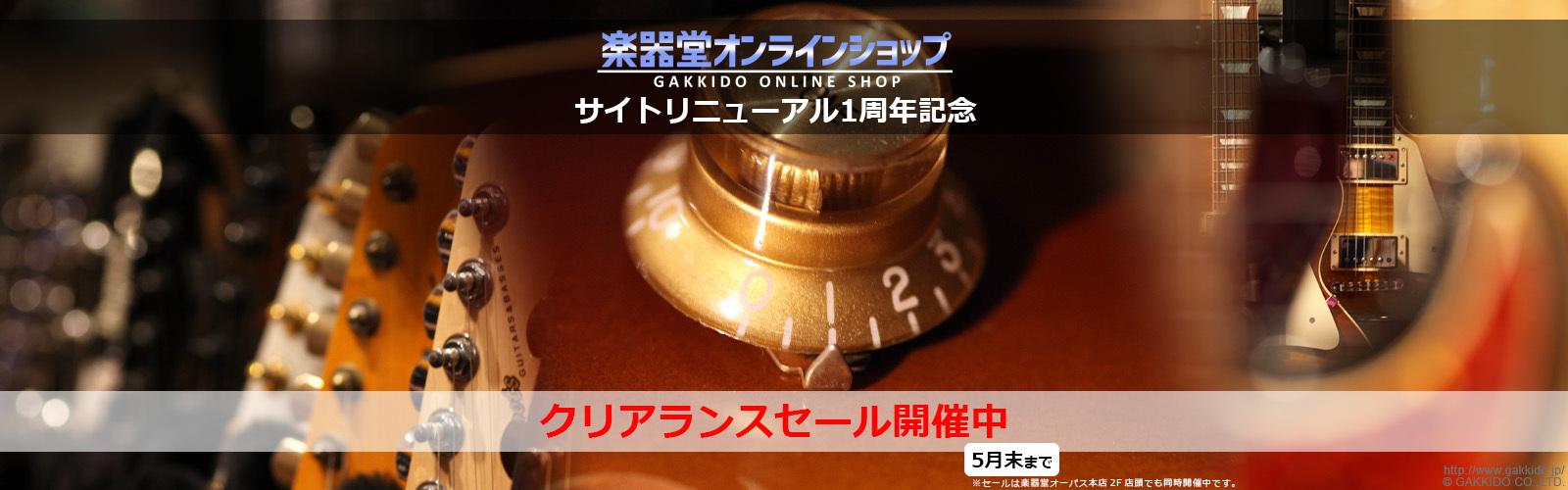 サイトリニューアル1周年記念 クリアランスセール開催中!