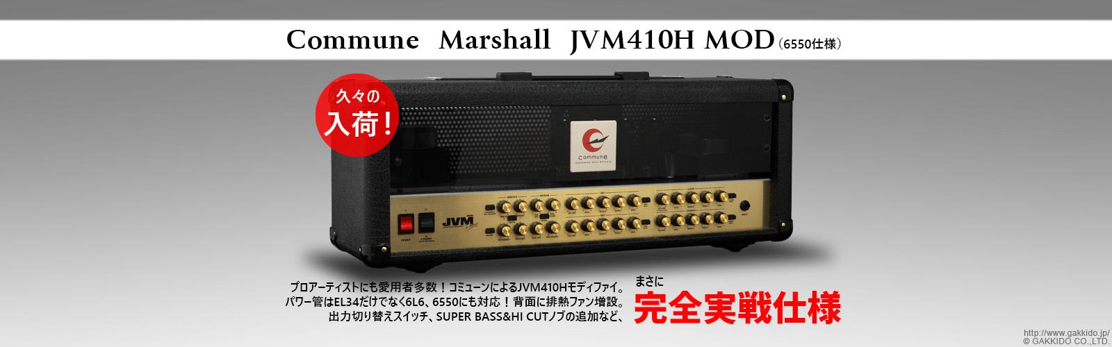 Commune Marshall JVM410H MOD 6550仕様 ギターアンプ ヘッド