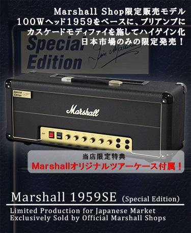 Marshall 1959SE ギターアンプ ヘッド 【限定モデル】 【ツアーケース付き】