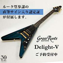 Grass Roots Delight-V