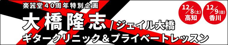 大橋隆志 ギタークリニック&プライベートレッスン
