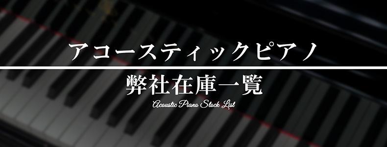 アコースティックピアノ 弊社在庫一覧