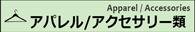 アパレル/アクセサリー類