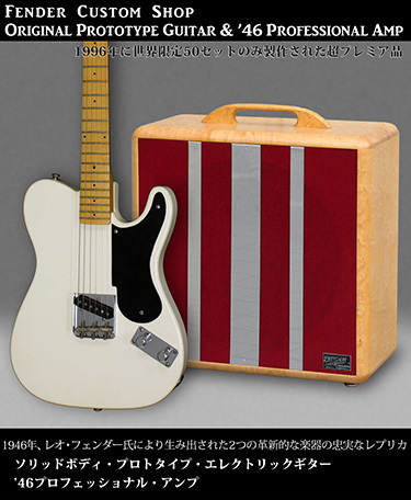 Fender Custom Shop 1996 Original Prototype Guitar&'46 Professional Amp [中古品]