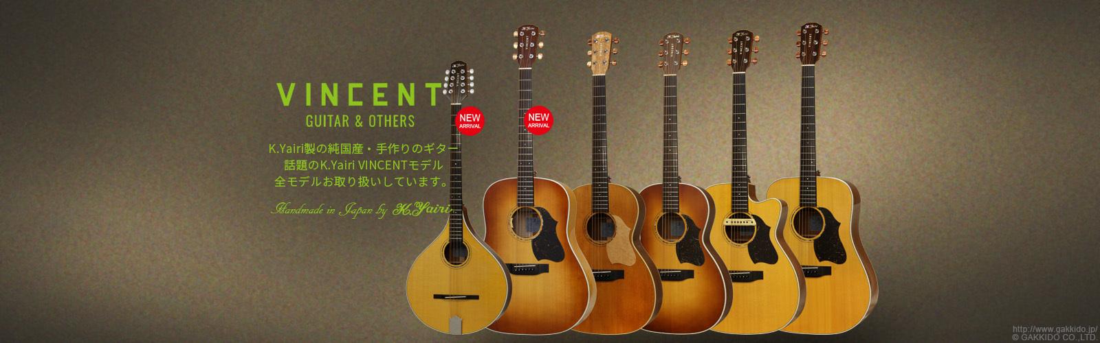 VINCENT -Guitar&Others-