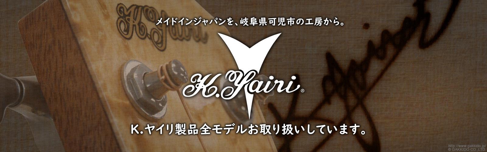 K.Yairi製品全モデルお取り扱いしています。