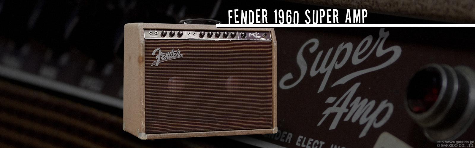 Fender 1960 Super Amp ギターアンプ コンボ [中古品]