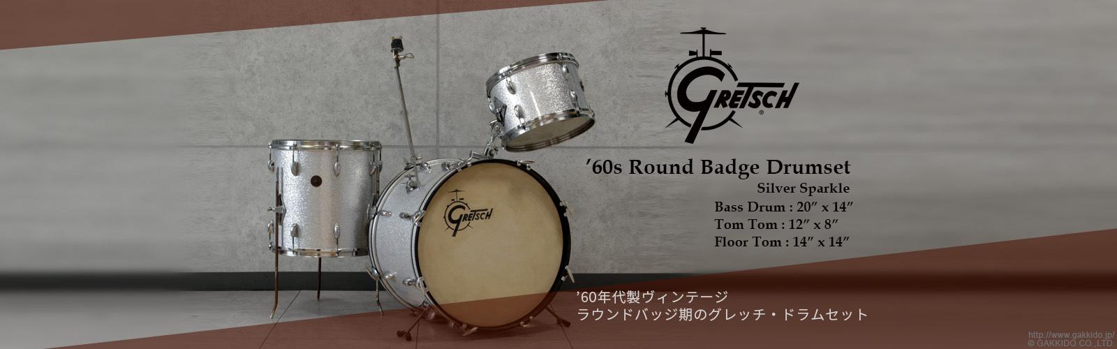 """Gretsch '60s Round Badge ドラムセット 20""""BD/12""""TT/14""""FT [Silver Sparkle] [中古品]"""