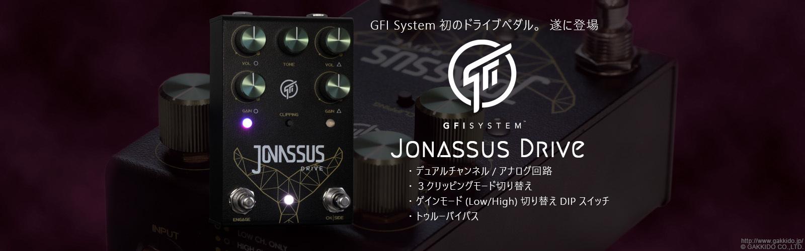 GFI System Jonassus Drive [ジョナサス・ドライブ]