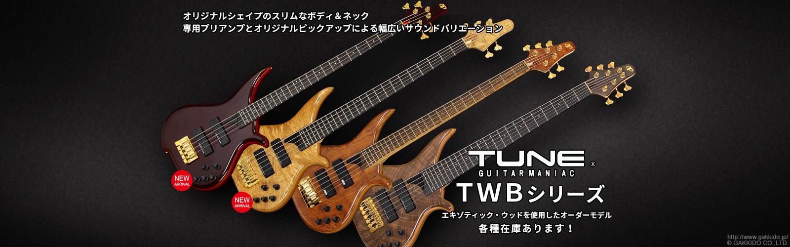 TUNE TWBシリーズ各種在庫あります!