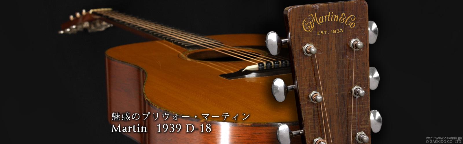 Martin 1939 D-18 [ヴィンテージ品]
