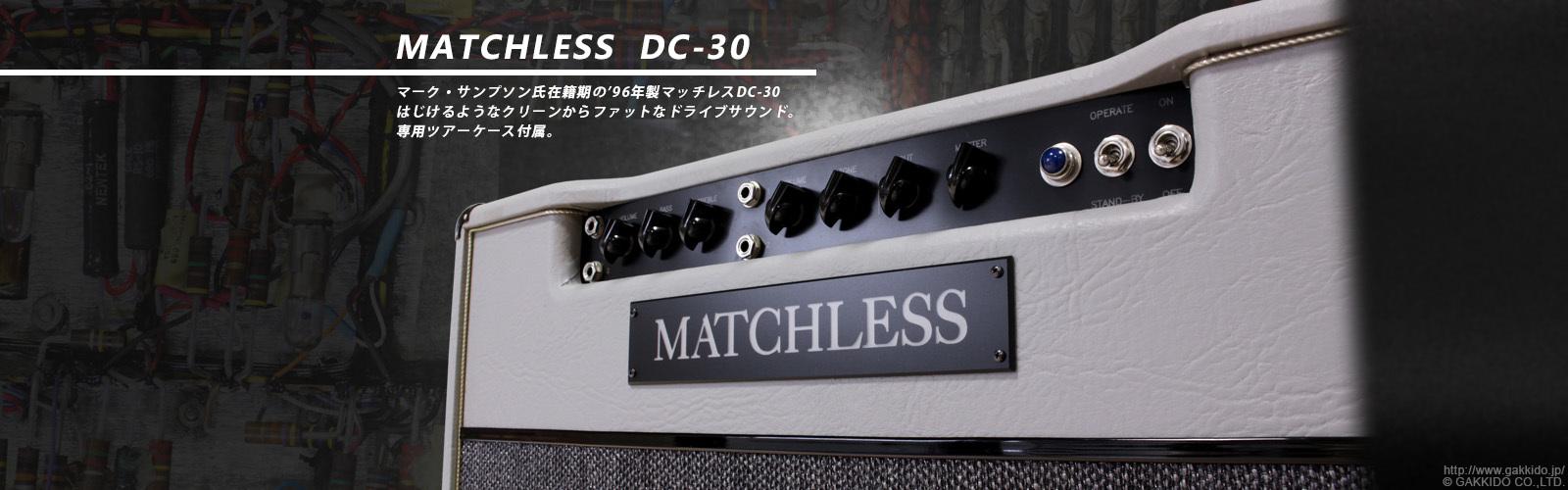 Matchless 1996 DC-30 Gray ギターアンプ コンボ [ツアーケース付き] [中古品]