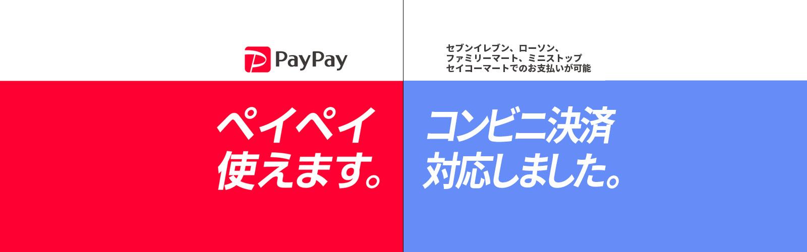 PayPay、コンビニ決済でのお支払いが可能になりました。