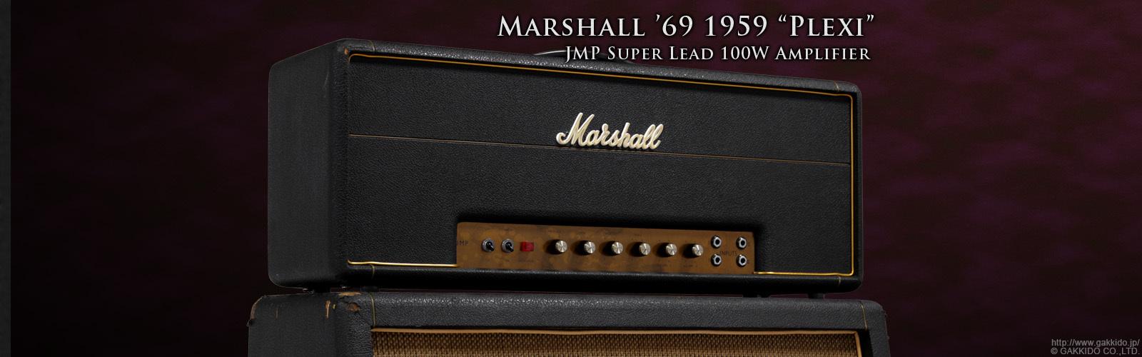 Marshall 1968 1959 Plexi JMP Super Lead 100W ギターアンプ ヘッド #122XX [中古品]