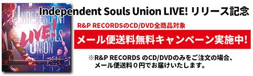 Independent Souls Union LIVE! リリース記念 メール便送料無料キャンペーン実施中!