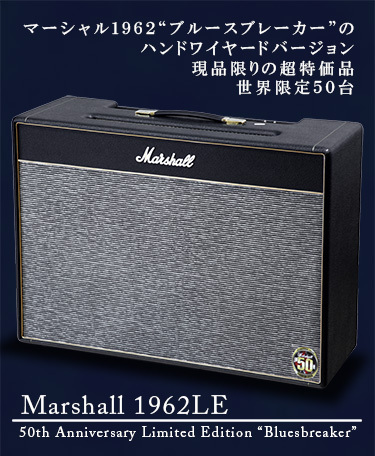 "Marshall 1962LE 50th Anniversary Limited Edition ""Bluesbreaker"" 【特価品】"