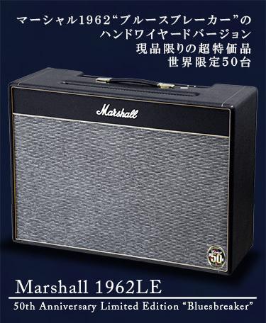 "Marshall 1962LE 50th Anniversary Limited Edition ""Bluesbreaker"" 【特価品】"
