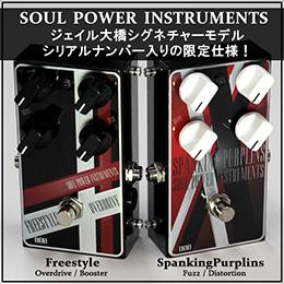 Soul Power Instruments Freestyle & Spanking Purplins