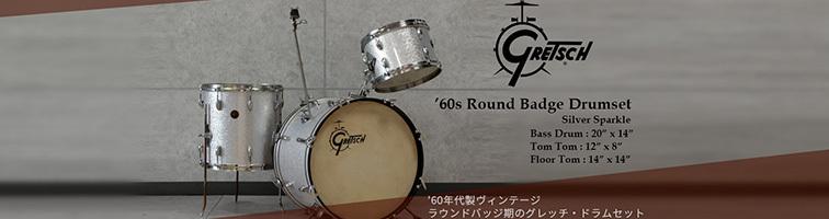 Gretsch '60s Round Badge ドラムセット 20