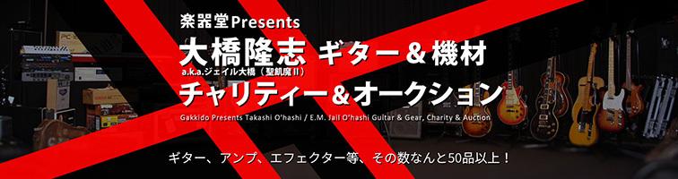 大橋隆志 a.k.a.ジェイル大橋(聖飢魔II) ギター&機材 チャリティー&オークション