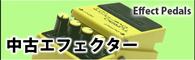 中古エフェクター