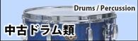 中古ドラム類